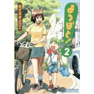 著:あずまきよひこ 出版社:KADOKAWA 発行年月:2004年04月 シリーズ名等:電撃コミック...