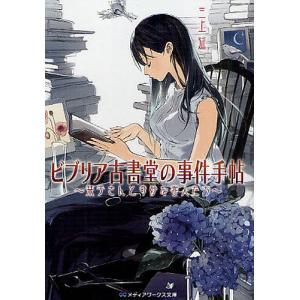 著:三上延 出版社:アスキー・メディアワークス 発行年月:2011年03月 シリーズ名等:メディアワ...