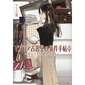 著:三上延 出版社:アスキー・メディアワークス 発行年月:2011年10月 シリーズ名等:メディアワ...