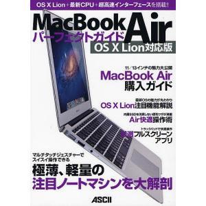 毎日クーポン有/ MacBook Airパーフェクトガイド OS 10 Lion対応版 OS 10 Lion+最新CPU+超高速インターフェースを搭載 bookfan PayPayモール店
