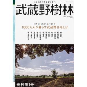 武蔵野樹林 土と水と生きる道しるべ vol.1(2018秋)/旅行|boox
