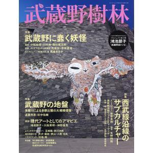 日曜はクーポン有/ 武蔵野樹林 vol.6(2021)/旅行
