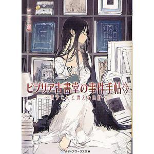 著:三上延 出版社:アスキー・メディアワークス 発行年月:2012年06月 シリーズ名等:メディアワ...