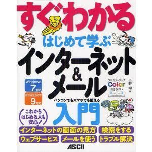 著:小野均 出版社:アスキー・メディアワークス 発行年月:2012年06月