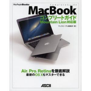 毎日クーポン有/ MacBookコンプリートガイド Air、Pro、Retinaを徹底解説最新のOS10もマスターできる/マックピープル編集部 bookfan PayPayモール店