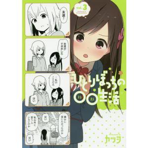 著:カツヲ 出版社:KADOKAWA 発行年月:2017年01月 シリーズ名等:電撃コミックスNEX...