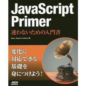 JavaScript Primer 迷わないための入門書/azu/SuguruInatomi