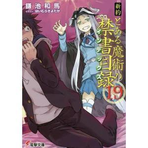著:鎌池和馬 出版社:KADOKAWA 発行年月:2017年10月 シリーズ名等:電撃文庫 3313...