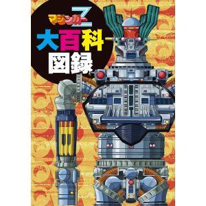 〔予約〕マジンガーZ大百科図録 /ダイナミックプロダクション