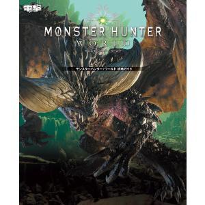 モンスターハンター:ワールド攻略ガイド PS4...
