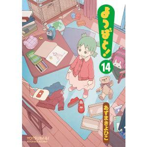 著:あずまきよひこ 出版社:KADOKAWA 発行年月:2018年04月 シリーズ名等:電撃コミック...