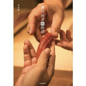 著:本田雅一 出版社:KADOKAWA 発行年月:2019年01月