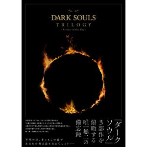 DARK SOULS TRILOGY Archive of the Fire/ゲーム