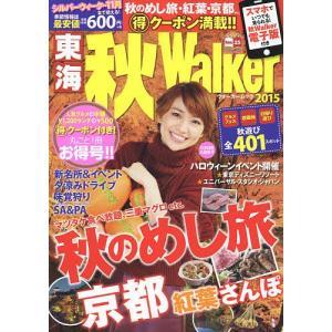 東海秋Walker 2015/旅行|boox
