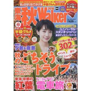 東海秋Walker 2016/旅行|boox