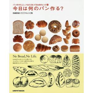 今日は何のパン作る? パン作りのこと、いちばん知ってるお店のレシピ65 cuocaオリジナルレシピ集...