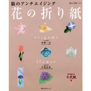 花の折り紙 脳のアンチエイジング