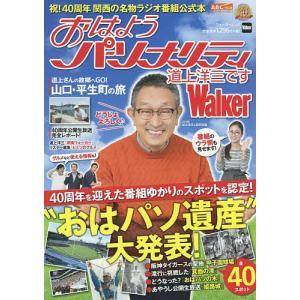 おはようパーソナリティ道上洋三ですWalker 人気ラジオ番組「おはようパーソナリティ道上洋三です」40周年記念公式本/旅行|boox