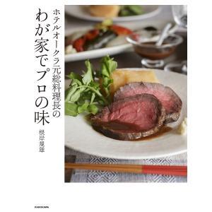 著:根岸規雄 出版社:KADOKAWA 発行年月:2018年10月 キーワード:料理 クッキング