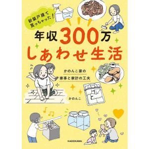 著:かのんこ 出版社:KADOKAWA 発行年月:2019年06月