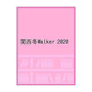 関西冬Walker 2020/旅行