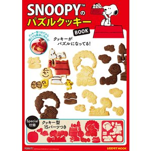 SNOOPYのパズルクッキーBOOK/レシピ