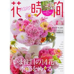 花時間 No.254(2020)