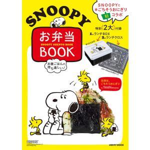 お昼ごはんが待ち遠しいSNOOPYお弁当BOOK 主役は、ごちそうおにぎり/Tesshi/レシピ