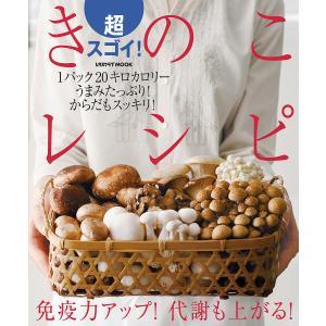 出版社:KADOKAWA 発行年月:2019年09月 シリーズ名等:レタスクラブMOOK