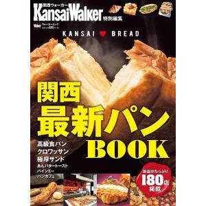 関西最新パンBOOK 新店がたっぷり180店掲載/旅行