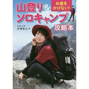 日曜はクーポン有/ お金をかけない!山登り&ソロキャンプ攻略本/かほなん|bookfan PayPayモール店