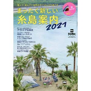 日曜はクーポン有/ まったく新しい糸島案内 2021/旅行