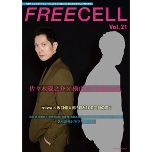 FREECELL Vol.21|boox