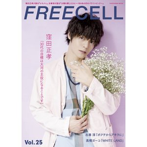 FREECELL Vol.25|boox