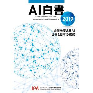 編:情報処理推進機構AI白書編集委員会 出版社:角川アスキー総合研究所 発行年月:2018年12月