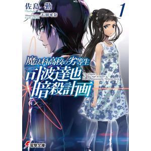 著:佐島勤 出版社:KADOKAWA 発行年月:2018年10月 シリーズ名等:電撃文庫 3446 ...
