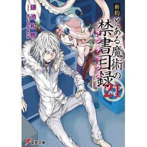 著:鎌池和馬 出版社:KADOKAWA 発行年月:2018年10月 シリーズ名等:電撃文庫 3447...