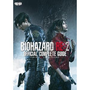 バイオハザードRE:2公式コンプリートガイド PS4 XboxOne PC