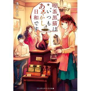 著:浅月そら 出版社:KADOKAWA 発行年月:2019年05月 シリーズ名等:メディアワークス文...