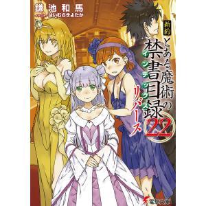 著:鎌池和馬 出版社:KADOKAWA 発行年月:2019年07月 シリーズ名等:電撃文庫 3542