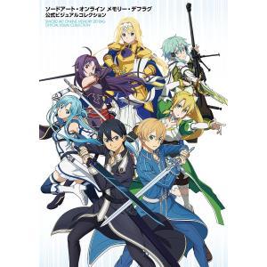 ソードアート・オンラインメモリー・デフラグ公式ビジュアルコレクション/ゲーム
