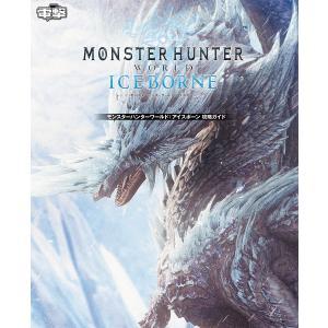 モンスターハンターワールド:アイスボーン攻略ガイド PS4 PC