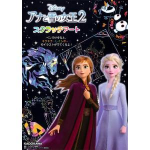 アナと雪の女王2 スクラッチアート