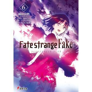 Fate/strange Fake 6/TYPE−MOON/成田良悟
