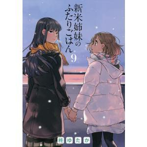 〔予約〕新米姉妹のふたりごはん 9/柊ゆたか|bookfan PayPayモール店