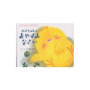 ぴよちゃんのおやすみなさい/いりやまさとし/子供/絵本