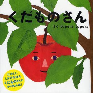 くだものさん/tuperatupera/子供/絵本