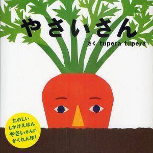 さく:tuperatupera 出版社:学研プラス 発行年月:2010年07月 シリーズ名等:PET...