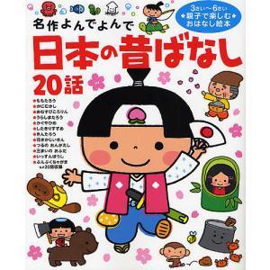 日本の昔ばなし20話 3さい〜6さい親子で楽しむおはなし絵本/子供/絵本