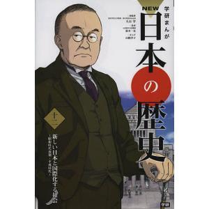 学研まんがNEW日本の歴史 12/大石学